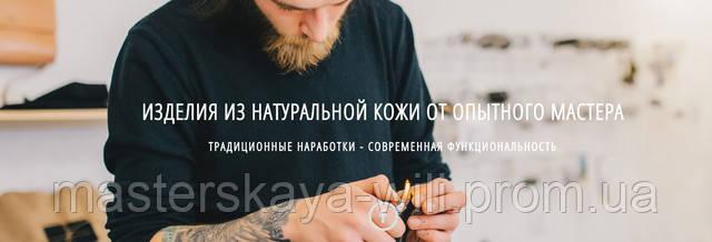 мастерская изделий из кожи WILI