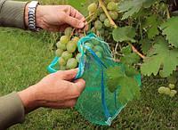 Сетка-мешок 45 х 25 см для защиты винограда от ос 5 кг (50 шт в уп)