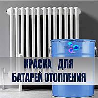 Термостойкая краска антикоррозионная Пиролак 180°С Stancolac для отопительных систем, выхлопныхтруб.