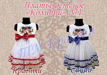 Дитячі пошиті плаття під вишивку Колібрі