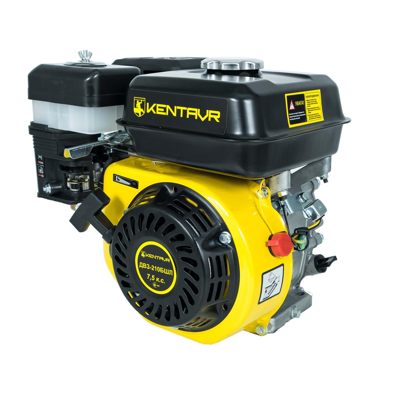 Двигатель бензиновый Кентавр  ДВЗ-210БШЛ (7,5 л.с., шлиц, вал 25мм)