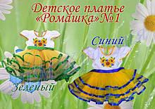 Дитячі пошиті плаття під вишивку Ромашка