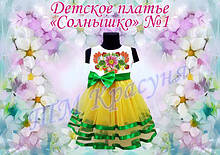 Дитячі пошиті плаття під вишивку Сонечко
