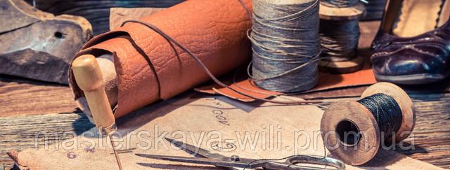 кожаные изделия ручной работы WILI