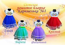 Дитячі пошиті плаття під вишивку Карамелька
