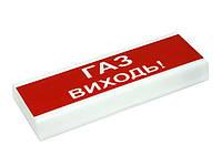 Тирас ОСЗ-4 (Газ виходь!) оповещатель светозвуковой