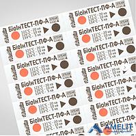 Индикаторы стерилизизации БиоинТЕСТ-ПФ-А 121/20, 126/10, 134/5 (АлВин), 1000 шт./упак.