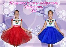 Пошиті плаття під вишивку для підлітків Ніжність