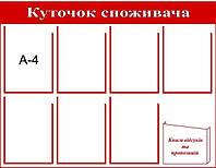 Уголок покупателя, стенд информационный на 8 карманов