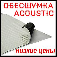 Вибропоглащающий материал для обесшумки автомобиля. Alumat 1.6 Acoustics.