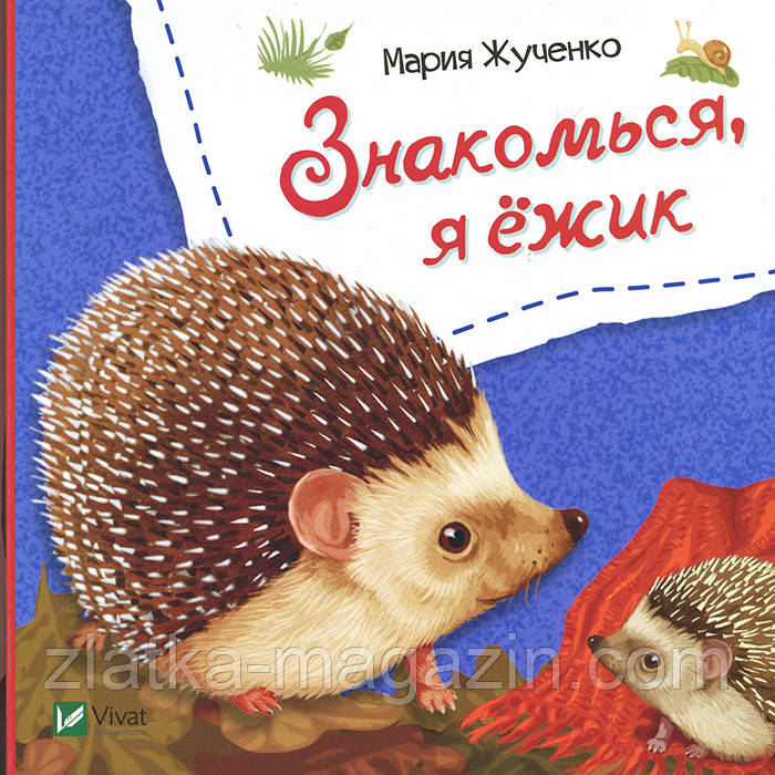 Знакомься, я ежик - Мария Жученко (9789669426161)