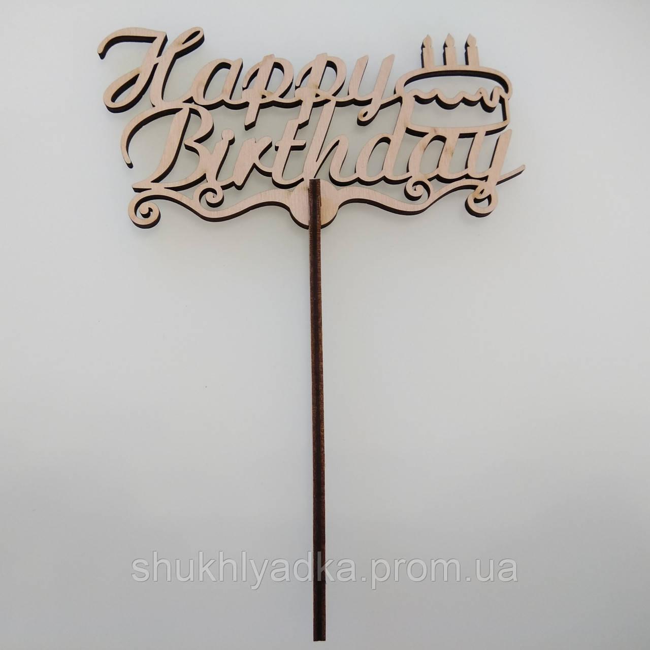 Happy Birthday_тортик свечки