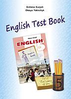"""""""English Test Book 5"""" к учебнику """"Английский язык"""" для 5 класса (5-й год обучения) Курыш С., Якивчик О"""