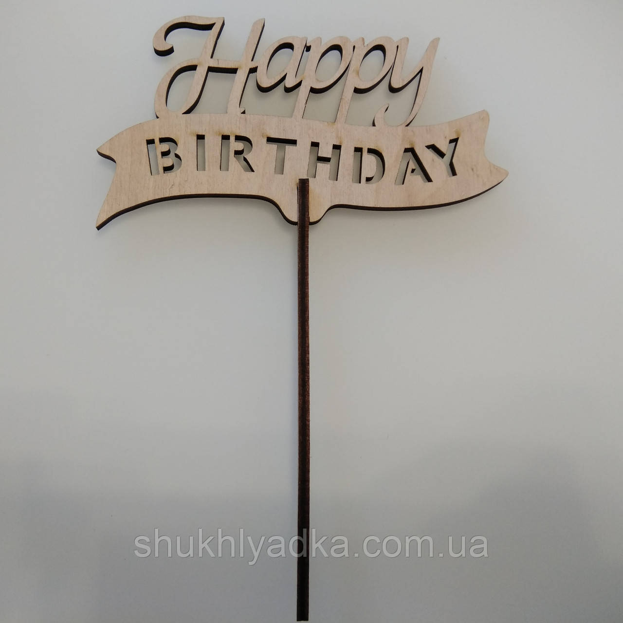 Happy Birthday_табличка