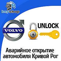 Аварийное открытие автомобиля Volvo (Вольво) Кривой Рог