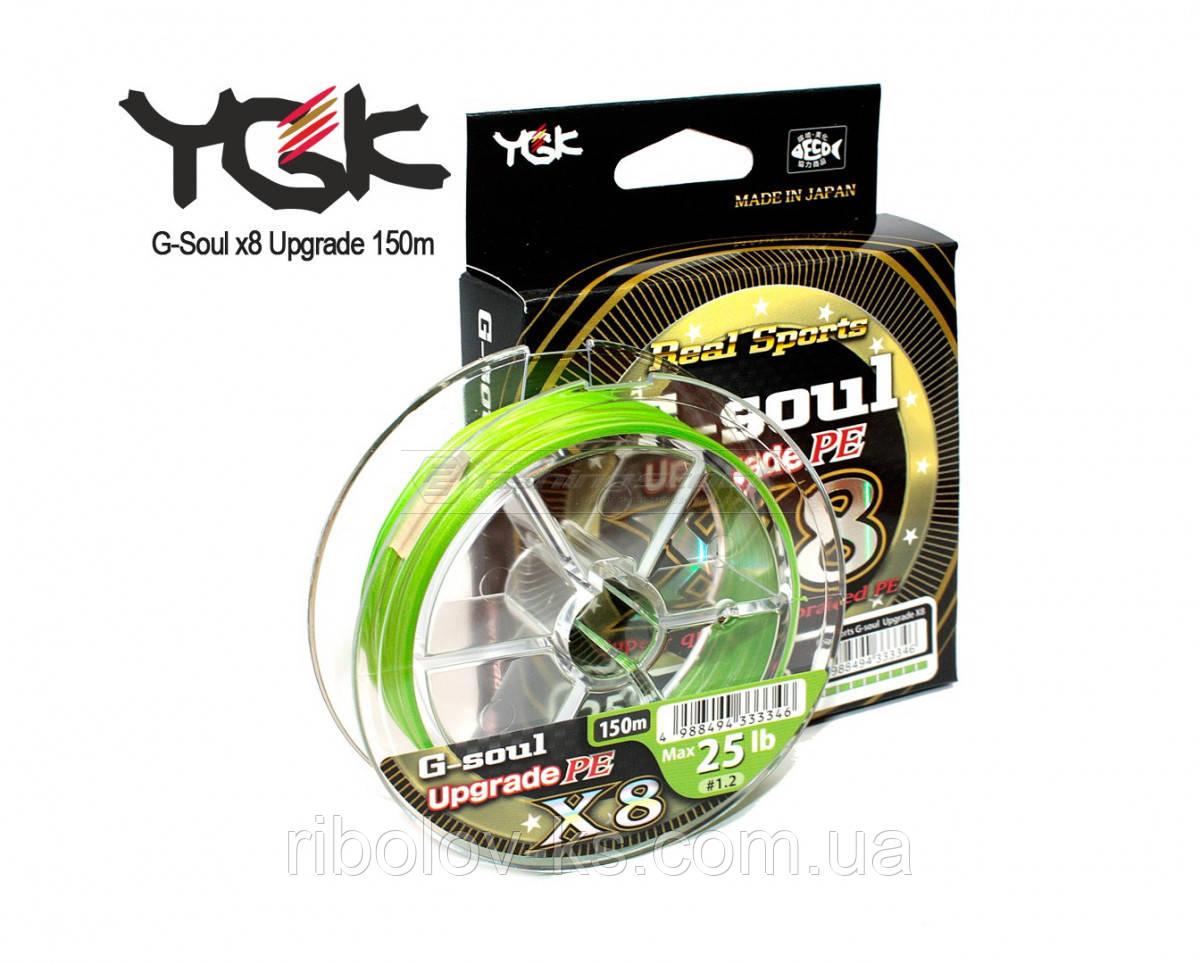 Шнур плетеный YGK G-Soul x8 Upgrade 150m #1.5 (30lb / 13.61kg)