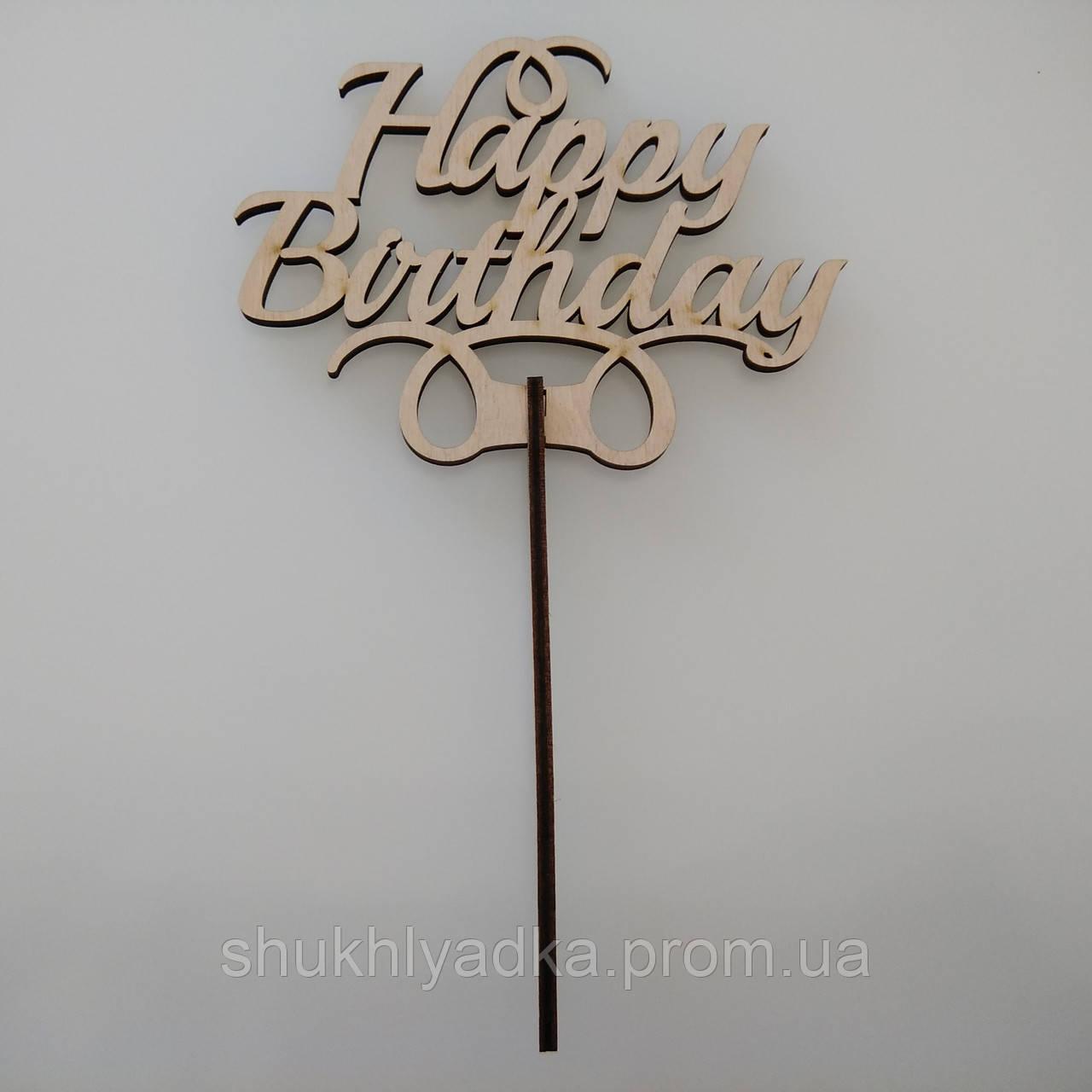 Happy Birthday_прецель