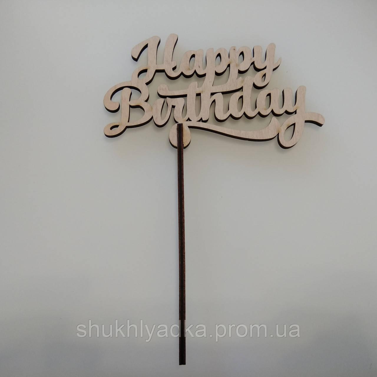Happy Birthday_волна