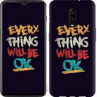 Чехол EndorPhone на OnePlus 6T Все будет хорошо 4068u-1587, КОД: 936498