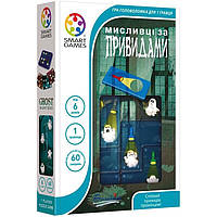 Smart Games Логическая игра Охотники за привидениями (Мисливці за привидами), SG 433 UKR