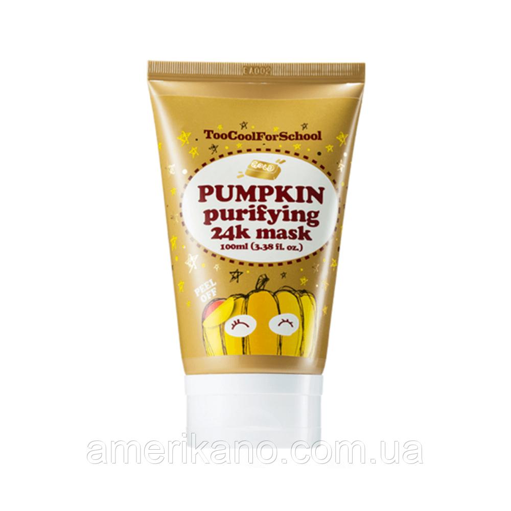Гарбузова маска-плівка з золотом TOO COOL FOR SCHOOL Pumpkin Purifying 24K Mask, 100 мл
