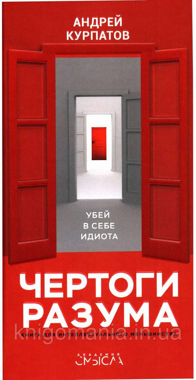 Чертоги разума. Андрей Курпатов.