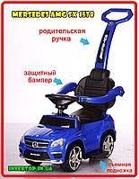 Детская машинка, каталка-толокар с родительской ручкой и кожаным сиденьем,3 в 1 Bambi Mercedes AMG SX1578-4
