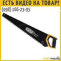 Ножовка по газобетону/пенобетону 700 мм с твердосплавными напайками на зубьях, стандарт | СИЛА 320633