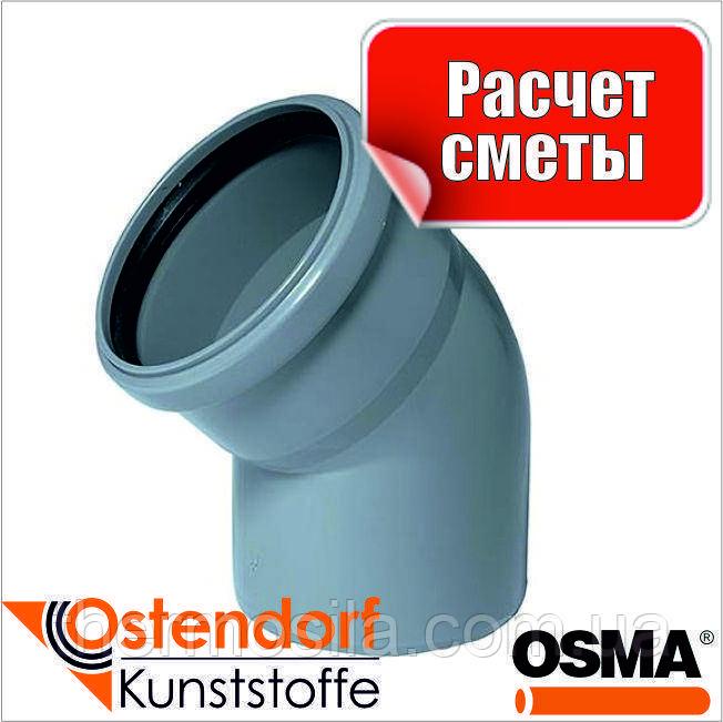 Колено 45* d 40 (HTB внутр), Ostendorf-OSMA, опт и розница