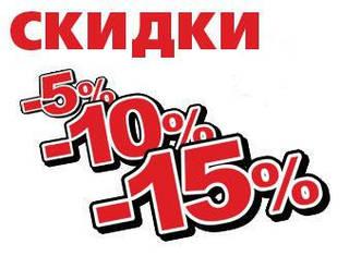 Распродажа % В наличии