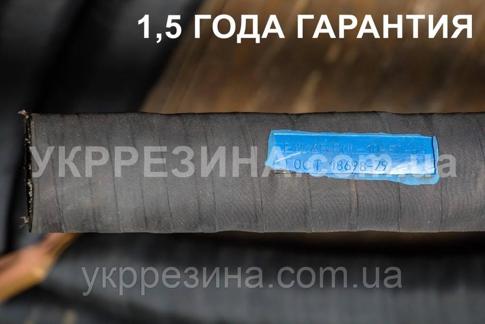 Рукав (шланг) Ø 50 мм напорный для воды технической 40 атм ГОСТ 18698-79