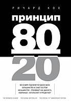 Принцип 80 20 - Ричард Кох 353622, КОД: 1050453