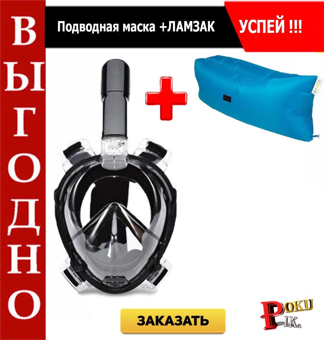 Подводная маскаJust Breath Pro Diving Mask+ЛАМЗАК