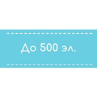 До 500 элементов