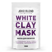 Joco Blend Белая глиняная маска для лица White Сlay Mask 150 гр