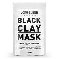 Joco Blend Черная глиняная маска для лица Black Сlay Mask 150 гр