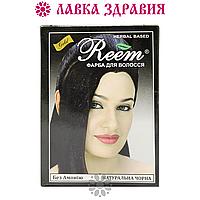 Краска для волос чёрная, 60 г, Триюга, фото 1