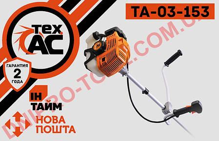 Мотокоса Tex.AC ТА-03-153 бензотример косилка, фото 2