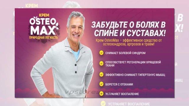 Остео Max (Остео Макс) – крем для суглобів: купити в Україні за ...