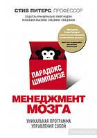 Книга Парадокс Шимпанзе. Менеджмент мозга. Автор - Стив Питерс (Эксмо)