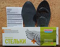 Стельки МАГНИТНО - МАССАЖНЫЕ 41-46 размер Биомаг - активизация кровообращения, массаж стоп, пара