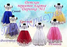 «Даринка» №1 Пошите дитяче плаття під вишивку