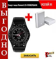 Смарт-часы Pewant L9+ПОВЕРБАНК В ПОДАРОК
