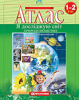 Атлас. Я досліджую світ. Природознавство. 1-2 клас