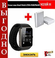 Умные часы Smart Watch GT08+ПОВЕРБАНК В ПОДАРОК