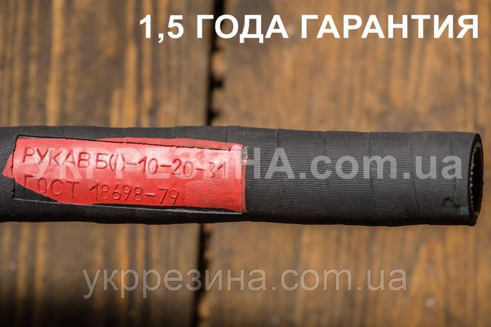 "Рукав (шланг) Ø 18 мм напорный МБС для топлива нефтепродуктов (класс ""Б"") 6 атм ГОСТ 18698-79"