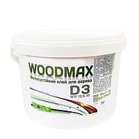 Вологостійкий клей для дерева D3  Himdecor WOODMAX 3 кг