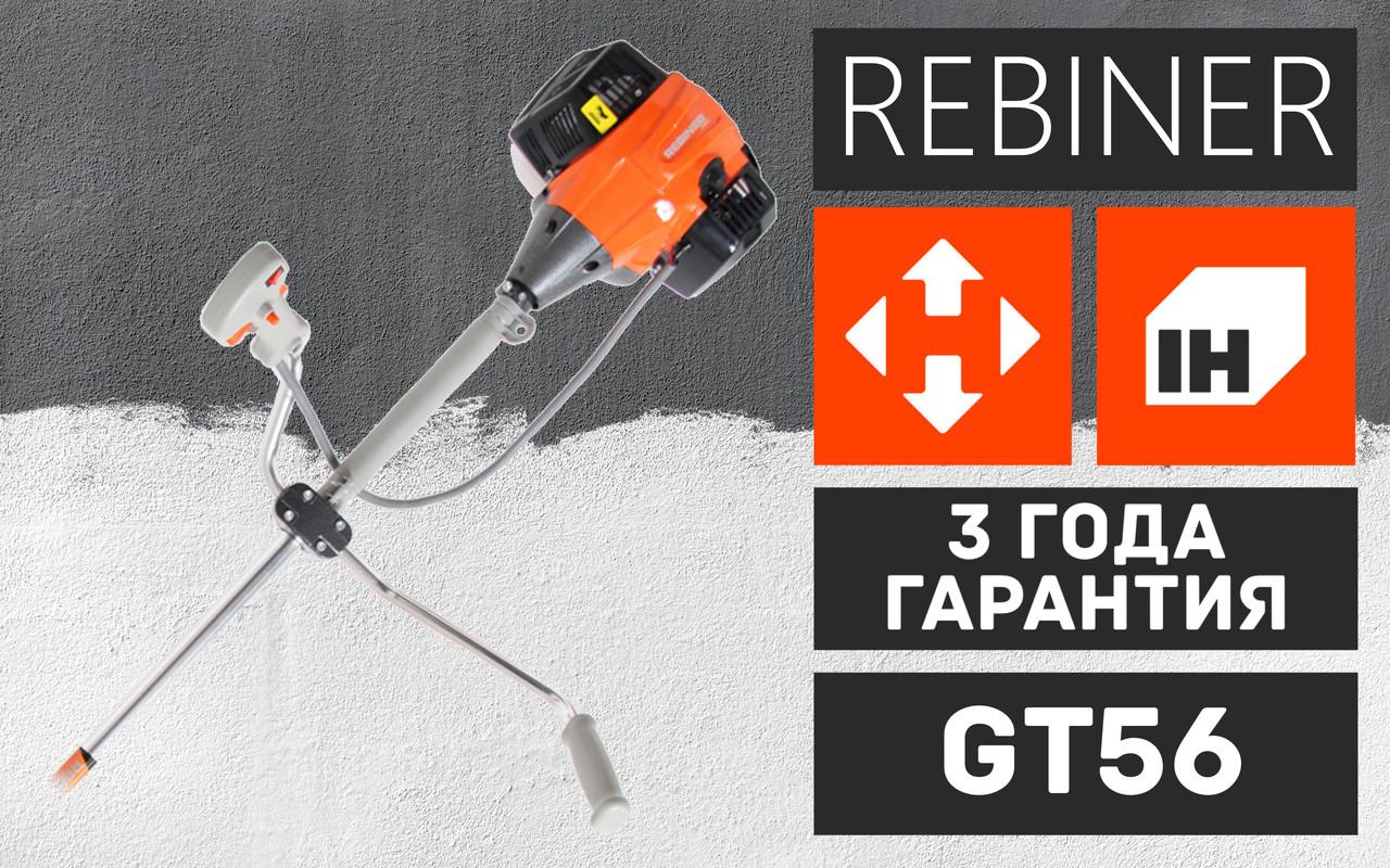 Триммер REBINER GT56 (Литва)