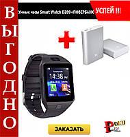 Умные часы Smart Watch DZ09+ПОВЕРБАНК В ПОДАРОК