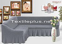 Чехол на угловой диван светло серый Турция